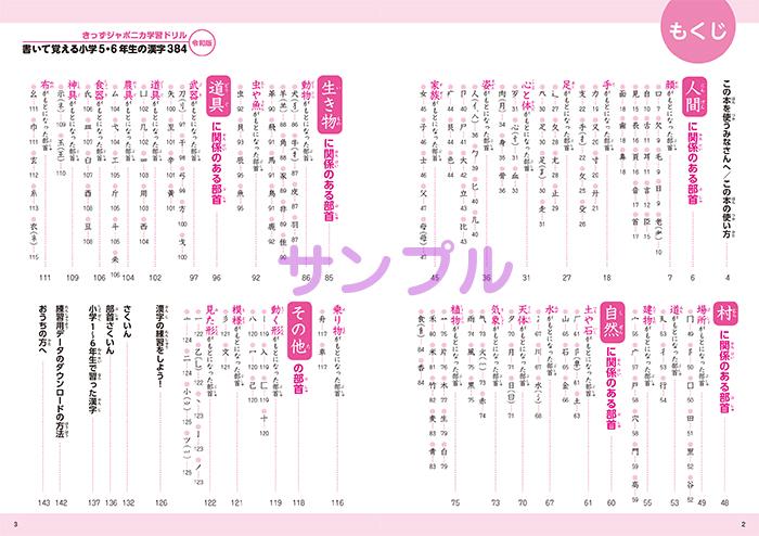 漢字 6 年生 で 習う